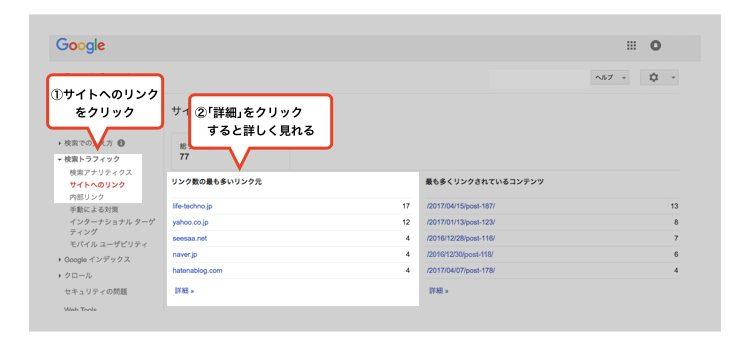 「検索トラフィック→サイトのリンクを確認」の順番でクリックするとどのページからリンクされているかわかる